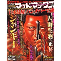 劇画マッドマックス 2006年 12月号 [雑誌]