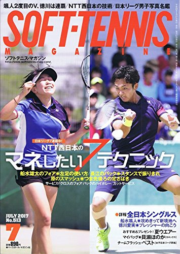 ソフトテニスマガジン 2017年 07 月号 [雑誌] -