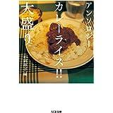 アンソロジー カレーライス! ! 大盛り (ちくま文庫)