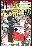 三成さんは京都を許さない―琵琶湖ノ水ヲ止メヨ― / さかなこうじ のシリーズ情報を見る