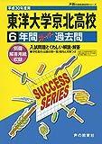 東洋大学京北高等学校 平成30年度用―6年間スーパー過去問 (声教の高校過去問シリーズ)
