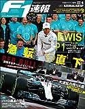 F1 (エフワン) 速報 2018 Rd (ラウンド) 04 アセ?ルハ?イシ?ャンGP (グランプリ) 号 [雑誌] F1速報