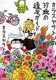 カラスヤサトシの37歳の遠足ガイド (チャンピオンREDコミックス)