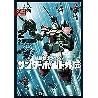 機動戦士ガンダム サンダーボルト 外伝(2) (ビッグコミックススペシャル)