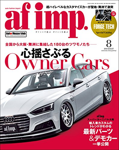 af imp. (オートファッション・インプ) 2018年 8月号 [雑誌]