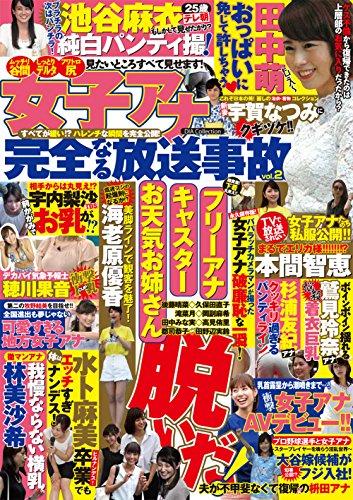 女子アナ完全なる放送事故 Vol.2 (DIA Collection)