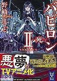 バビロン 2 —死— (講談社タイガ)