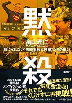 """黙殺 報じられない""""無頼系独立候補""""たちの戦い (集英社学芸単行本)"""