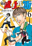 頂き!成り上がり飯(6)【電子限定特典ペーパー付き】 (RYU COMICS)