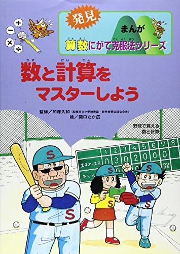 数と計算をマスターしよう―野球で覚える数と計算 (発見まんが算数にがて克服法シリーズ)
