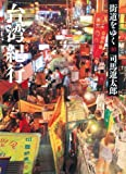 街道をゆく 40 台湾紀行 (朝日文庫)