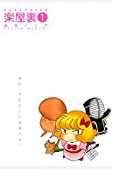 楽屋裏: 1 (ZERO-SUMコミックス) Kindle版