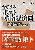 """台頭する「ポスト華南経済圏」 """"脱・経済"""