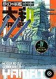 夢幻の軍艦 大和(4) (イブニングコミックス)