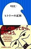 ヒトラーの正体 (小学館新書)