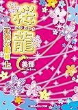 桜龍 孤独な龍 編[上] (魔法のiらんど文庫)