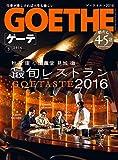 GOETHE[ゲーテ] 2016年3月号[雑誌]