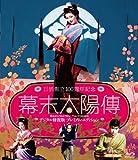 幕末太陽傳 デジタル修復版 Blu-ray プレミアム・エディション