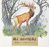 鹿よ おれの兄弟よ (世界傑作絵本シリーズ)