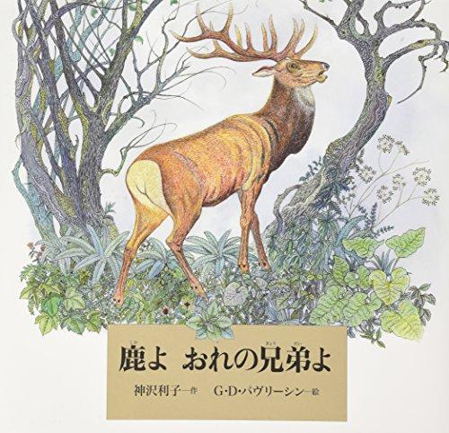 鹿よ おれの兄弟よ (世界傑作絵本シリーズ)の詳細を見る
