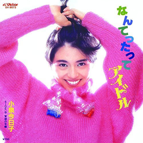 AKB48【私だってアイドル!】MVを解説!指原莉乃が笑いすぎて意識不明…!?衝撃的な物語の行方は?の画像