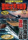 写真で見る激戦!!太平洋戦争 新装版 写真でみる 激戦!! (サクラBooks)