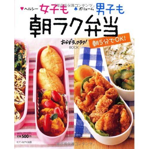 ヘルシー女子もボリューム男子も朝ラク弁当―朝5分でOK! (saita mook おかずラックラク!BOOK)