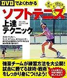 【DVDでよくわかる】ソフトテニス上達テクニック (LEVEL UP BOOK with DVD) -