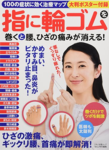 指に輪ゴムを巻くと腰、ひざの痛みが消える! (100の症状に効く治療マップ大判ポスター付録)