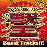 PACHINKO CR 獣王 Original Sound Track...