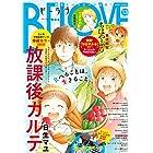 BE・LOVE 2017年13号7月1日号 [2017年6月15日発売] [雑誌]
