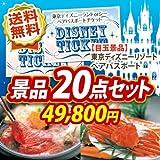 【目玉:東京ディズニーランドorシー ペアパスポートチケット】《特大A3パネル》《景品多数》景品20点セット