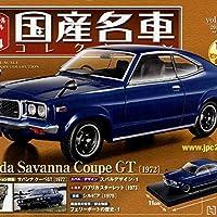 国産名車コレクション 1/24 マツダ サバンナクーペ GT 1972