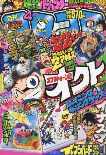 コロコロコミック 2018年 04 月号 [雑誌]