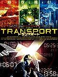 トランスポート(字幕版)