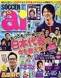 SOCCER ai (サッカーアイ) 2012年 06月号 [雑誌]