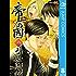 帝一の國 8 (ジャンプコミックスDIGITAL)