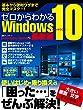 ゼロからわかるWindows10 最新版 (三才ムックvol.974)