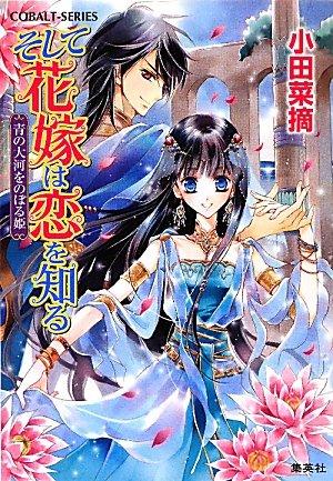 そして花嫁は恋を知る 青の大河をのぼる姫 (コバルト文庫) (そして花嫁は恋を知るシリーズ)の詳細を見る