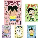 少年アシベ (アクションコミックス) 全8巻セット (クーポンで+3%ポイント)