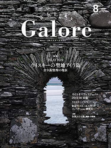 Whisky Galore(ウイスキーガロア)Vol.15 2019年8月号
