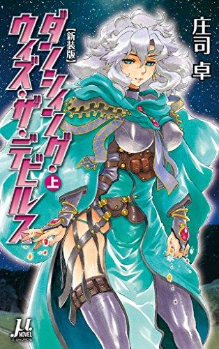ダンシィング・ウィズ・ザ・デビルス【新装版】〈上〉 (ミューノベル)