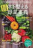 日本野菜ソムリエ協会公式 体を整える野菜事典 (TJMOOK)