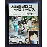 24時間巡回型介護サービス (岩波ブックレット (No.405))