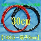 バッテリーケーブル KIV14SQケーブル30cm 圧着端子8mm