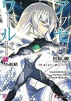 アクセル・ワールド21 -雪の妖精- (電撃文庫)
