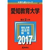 愛知教育大学 (2017年版大学入試シリーズ)