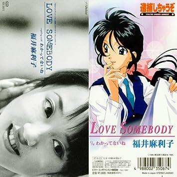 Amazon   LOVE SOMEBODY!   福井...