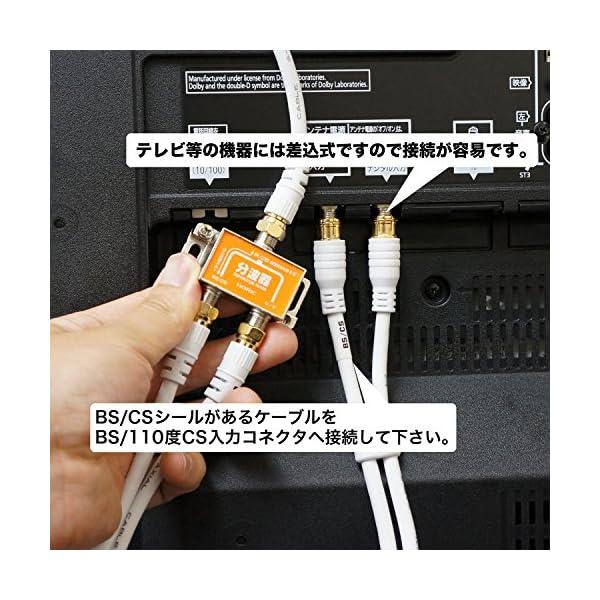HORIC アンテナ分波器 BS/CS/地デジ...の紹介画像4