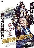 処刑台の獣たち [DVD]